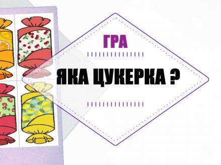 "Логопедична гра ""Яка цукерка ?"" -логопед Дарья Левченко | SMARTY"