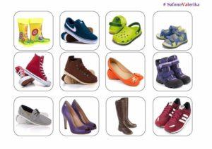 "Логопедична гра ""Назви одним словом взуття"" - логопед Дарья Левченко   SMARTY"