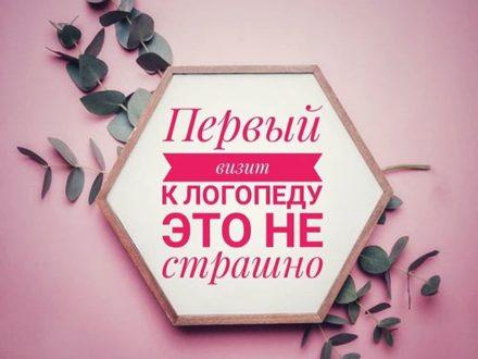 Первый визит к логопеду это не страшно - логопед Дарья Левченко | SMARTY