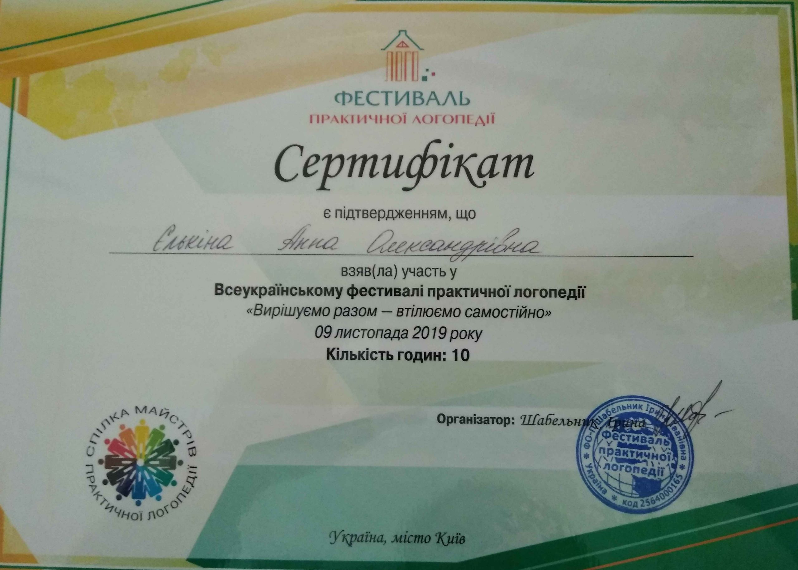 Всеукраїнський фестиваль практичної логопедії