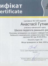 """Сертифікат """"Школа педагога раннього розвитку"""" – Гутник Анастасія"""