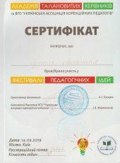 """Сертифікат """"Фестиваль педагогічних ідей"""" – Гутник Анастасія"""
