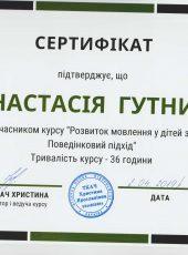 """Сертифікат """"Розвиток мовлення у дітей з РСА"""" – Гутник Анастасія"""