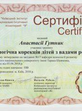 """Сертифікат """"Психологічна корекція дітей з вадами розвитку"""" – Гутник Анастасія"""