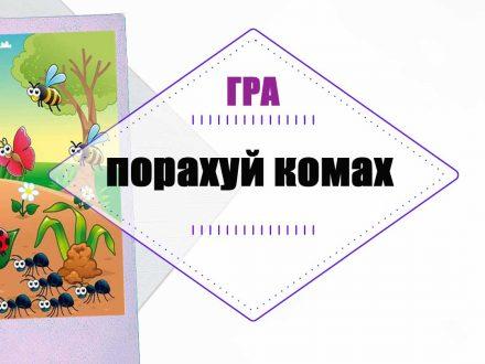 "Логопедична гра ""Порахуй комах"" - логопед Дарья Левченко | SMARTY"